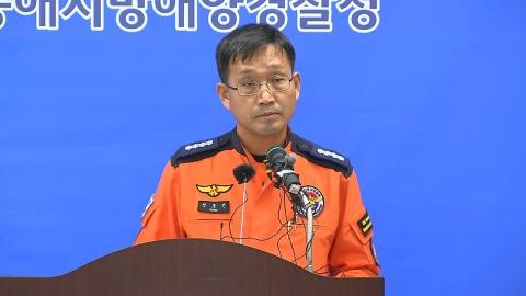 """""""헬기 사고 실종자 가족 총 43명"""""""