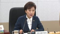분양가 상한제 대상지 선정 '주거심의위'…김현미 장관 모두발언