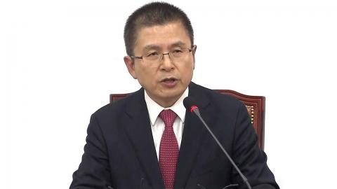 황교안 자유한국당 대표 긴급 기자회견