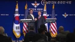 한미안보협의회 종료…양국 국방장관 공동성명 발표