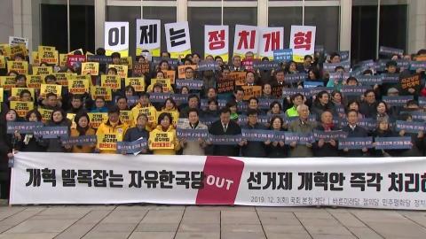 """野 3당 """"자유한국당, 개혁입법 발목…필리버스터 철회"""""""
