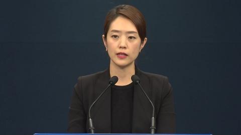 靑, '울산시장 비리 제보 의혹' 자체 조사결과 발표