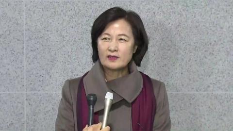 추미애 법무부 장관 후보자 입장 발표