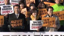 """""""선거법 개정안 상정·與 결단해야""""…야3당 기자회견"""