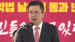 """자유한국당, 정권 규탄 기자회견…""""패스트트랙 법안 처리 반대"""""""