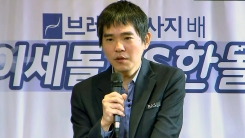 '은퇴 대국'서 토종 AI에 불계승 거둔 이세돌 9단