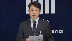 검찰, '이춘재 8차' 재심 의견서 오늘 전달…조사 결과 발표