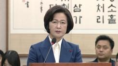 """추미애 """"법무·검찰의 현안과 소신 진솔하게 전할 것"""""""