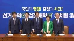 4+1 협의체, 공수처법 정족수 최종 점검