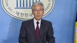"""여상규 총선 불출마 선언…""""정치 현실 환멸"""""""