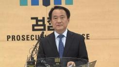 '패스트트랙 충돌' 검찰 수사 결과 발표