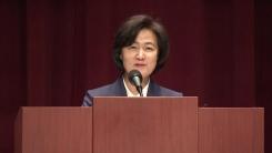 추미애 신임 법무부 장관 취임식