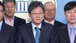 '새로운보수당 창당' 유승민계 의원 8명, 바른미래당 탈당 발표