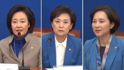 박영선·김현미·유은혜 총선 불출마 선언