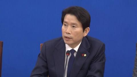 내일 검경수사권 조정법 상정…與 이인영 원내대표 기자간담회