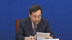 오늘 새해 첫 고위 당정청…민생대책 점검