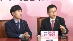 새로운보수당 하태경, 한국당 황교안 예방