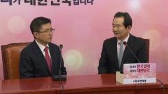 정세균 총리, 황교안 자유한국당 대표 예방
