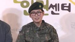 '성전환' 하사, 육군 전역 결정에 기자회견