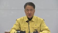 보건복지부 장관 주재 '중앙사고수습본부' 회의