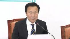 바른미래당 손학규 대표 거취 표명 기자회견