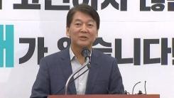 바른미래당 안철수 전 의원 거취 표명