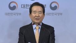 '권력기관 개혁 후속조치 추진계획' 발표