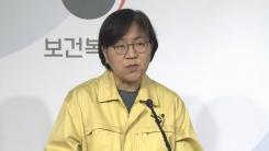 정은경 중앙방역대책본부 본부장 브리핑