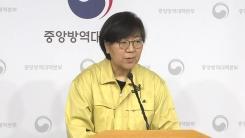 '신종 코로나바이러스' 중앙방역대책본부 브리핑