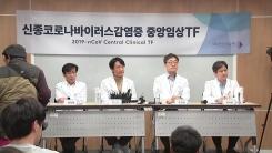 2번 환자 퇴원·임상 경과 국립중앙의료원 기자회견