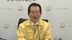 정세균 총리 주재 중앙사고수습본부 회의