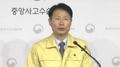 김강립 중앙사고수습본부 부본부장 브리핑