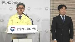 중앙사고수습본부 노홍인 총괄책임관 브리핑