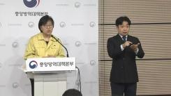 '우한 교민' 1명 추가 확진…중앙방역대책본부 브리핑