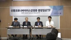 '신종 코로나' 임상 현황 국립중앙의료원 브리핑