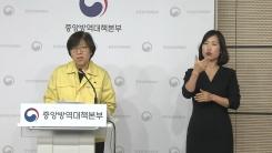 '신종 코로나 25번째 확진' 중앙방역대책본부 브리핑