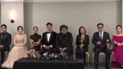 오스카상 4관왕 달성, 기생충 제작진 수상 회견