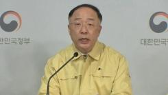 홍남기 경제부총리, '마스크 수급안정' 긴급 브리핑