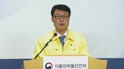 식약처, 코로나19 마스크 수급 상황 발표