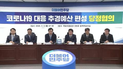 당정, 코로나19 대응 추가 경정예산 편성 협의