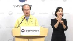 권준욱 방역대책본부 부본부장 브리핑