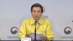 김용범 기재부 1차관 마스크 수급 합동 브리핑