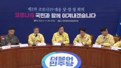 코로나19 당정청 회의…마스크 수급·추경 예산 논의