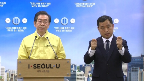 구로 콜센터 확진 90여 명…서울시 정례브리핑