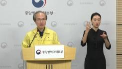 권준욱 중앙방역대책본부 부본부장 브리핑
