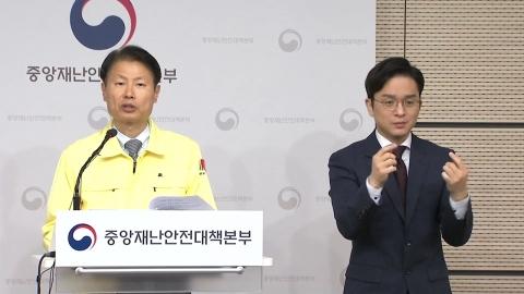김강립 중대본 1총괄조정관 브리핑