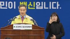채홍호 대구시 행정부시장 브리핑