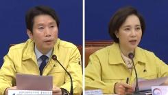제3차 코로나19 대응 당정청 회의…개학 연기·금융시장 점검