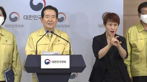 정세균 국무총리 '사회적 거리두기' 관련 대국민 담화