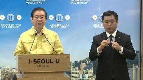 박원순 서울시장 신천지 법인 허가 취소 관련 브리핑